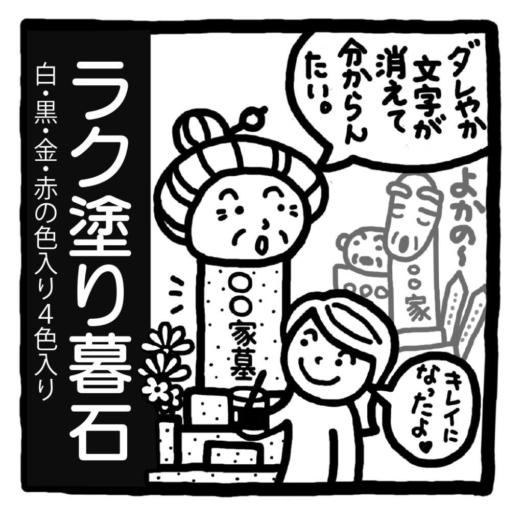 画像に alt 属性が指定されていません。ファイル名: hakaisilaberu-1024x1024.jpg